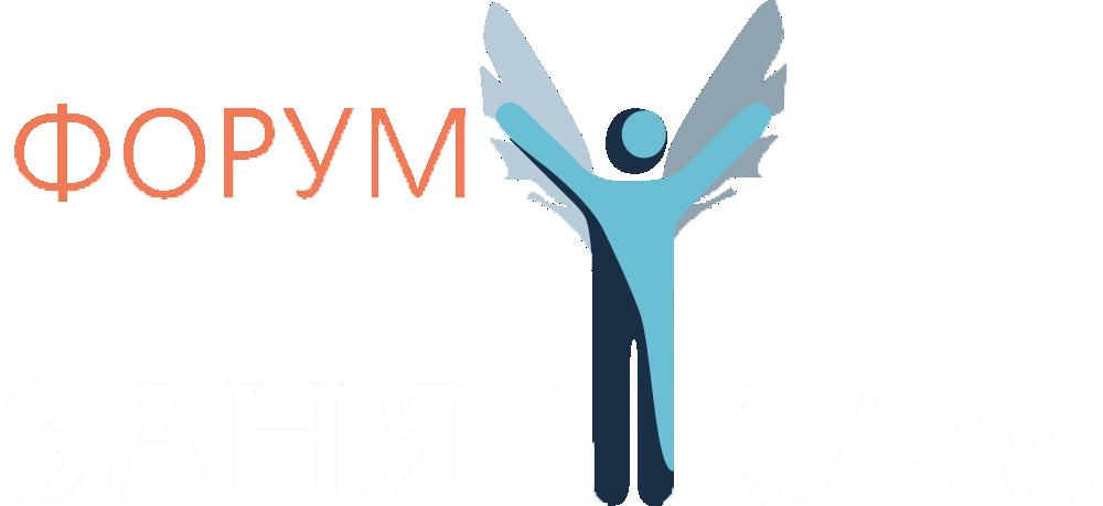 Форум ЗанятСам